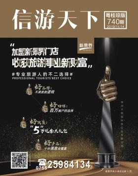 粤桂琼版740期