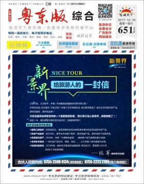 粤东版651期