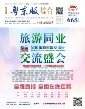 粤东版665期