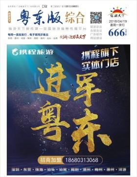 粤东版666期