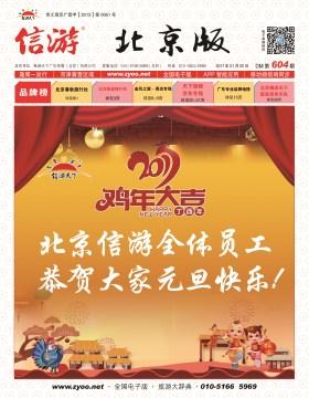 北京版604期