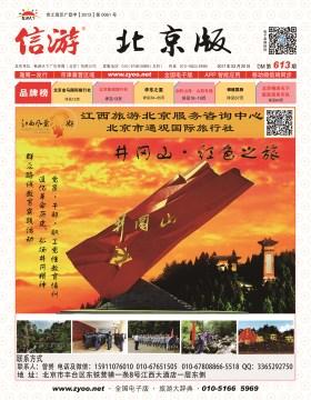 北京版613期