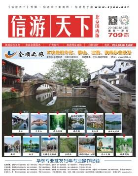 北京版709期
