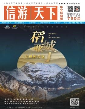 北京版750期