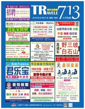 大华北版713期