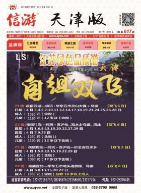 天津版617期