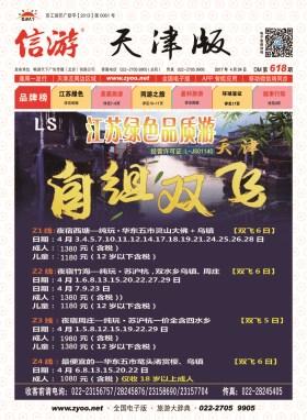 天津版618期