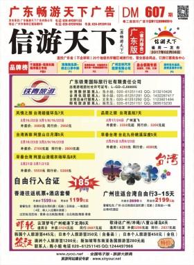 广东版607期