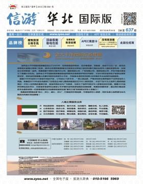 华北国际版637期