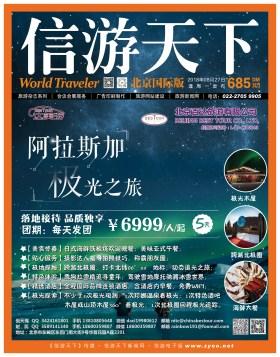 华北国际版685期