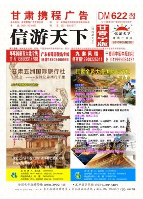 甘青宁版622期