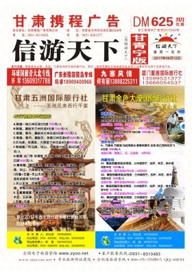 甘青宁版625期