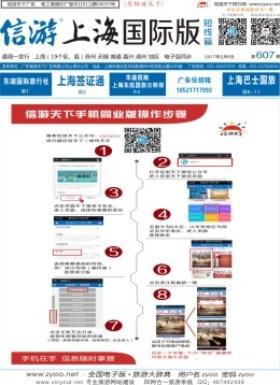 上海国际版607期