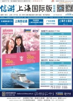 上海国际版608期