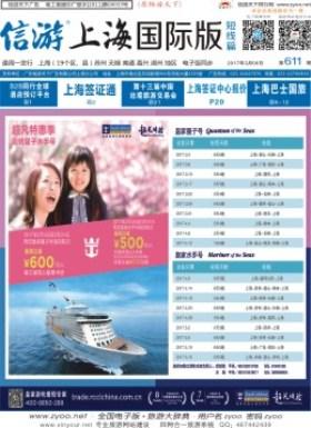 上海国际版611期