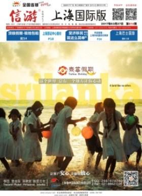 上海国际版614期