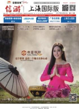 上海国际版615期
