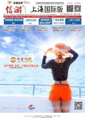 上海国际版617期
