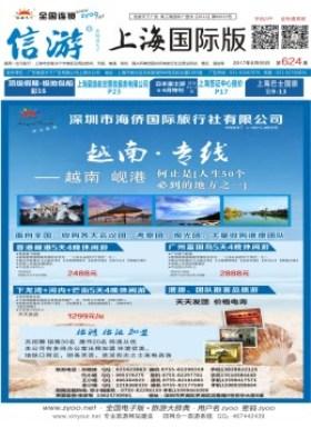 上海国际版624期