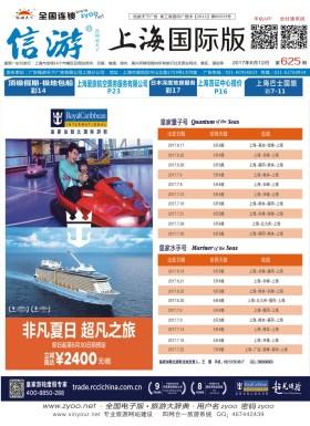 上海国际版625期