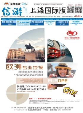 上海国际版644期