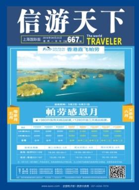 上海国际版667期