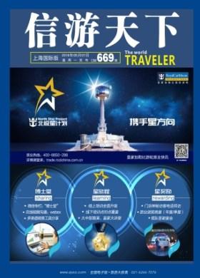 上海国际版669期