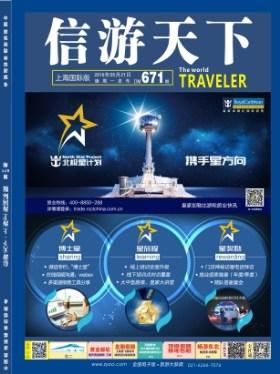 上海国际版671期