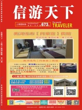 上海国际版673期