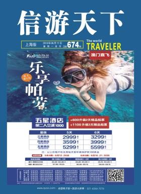 上海国际版674期