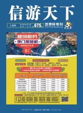 上海国际版675期