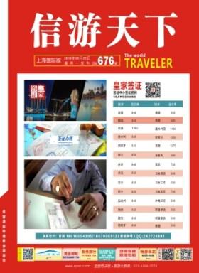 上海国际版676期