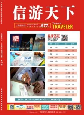上海国际版677期