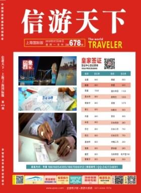 上海国际版678期