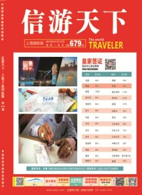 上海国际版679期