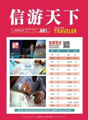 上海国际版681期