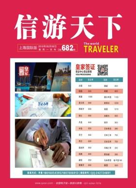 上海国际版682期