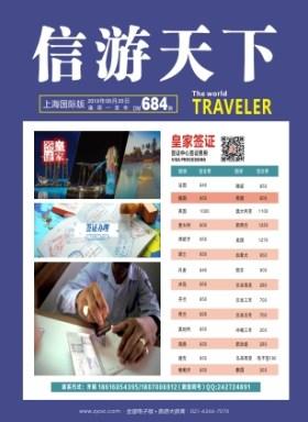 上海国际版684期