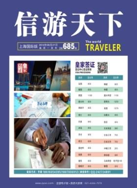 上海国际版685期