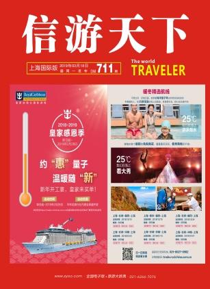 上海国际版711期