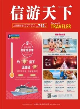 上海国际版712期