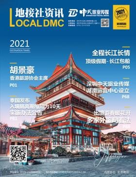 上海国际版759期