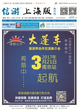 上海版611期