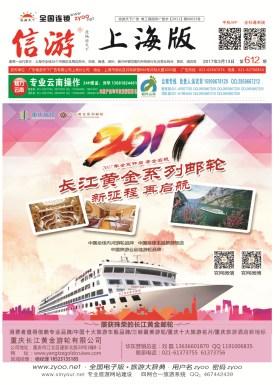 上海版612期