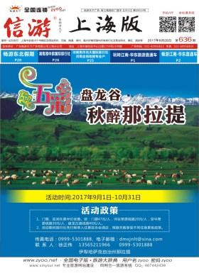 上海版636期