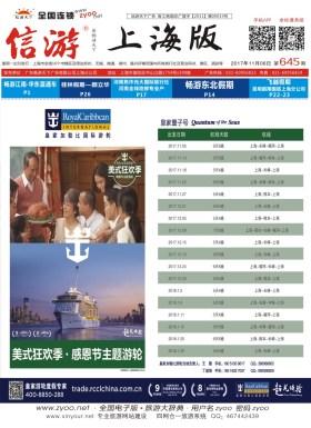 上海版645期