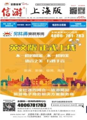 上海版649期