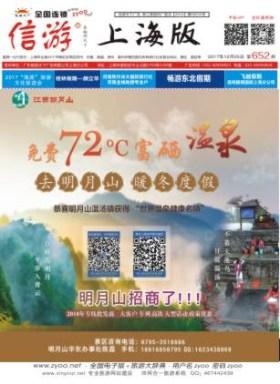 上海版652期
