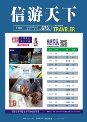 上海版673期