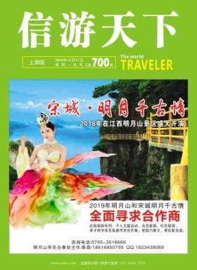 上海版700期